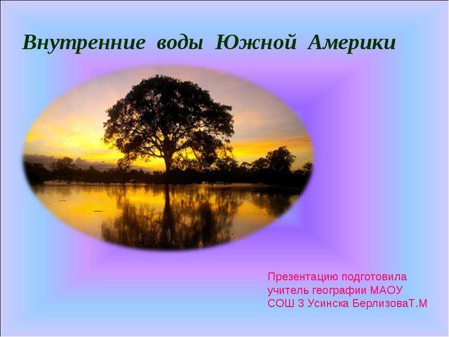 Внутренние воды Южной Америки Презентацию подготовила учитель географии МАОУ...