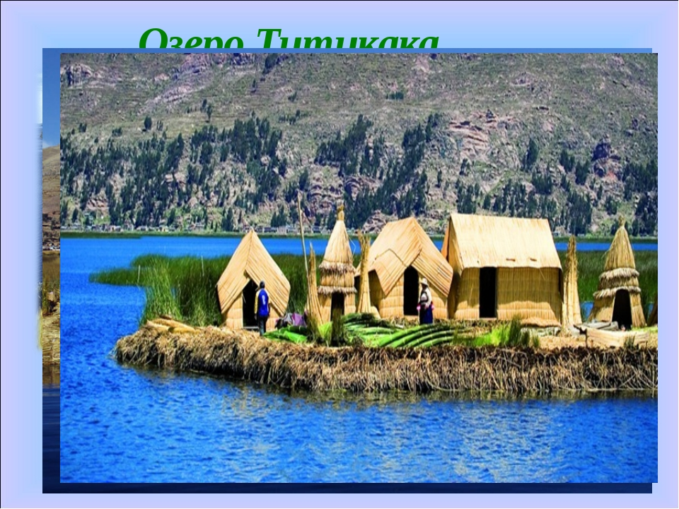 Озеро Титикака Титикака - озеро расположенное на вышине 3820 м над уровнем мо...