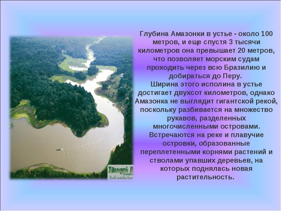 Глубина Амазонки в устье - около 100 метров, и еще спустя 3 тысячи километров...