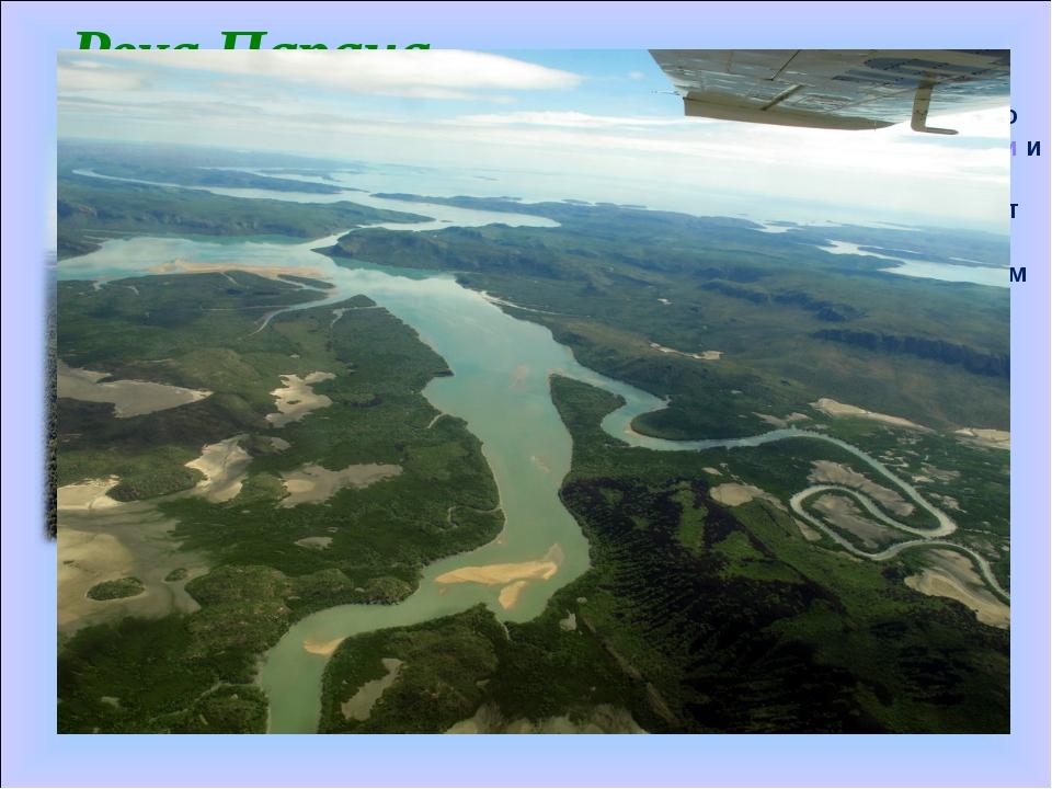 Река Парана Парана́ — вторая после Амазонки по длине река в Южной Америке. Пр...