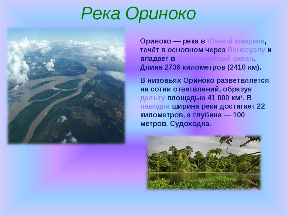 Река Ориноко Ориноко — река в Южной америке, течёт в основном через Венесуэлу...