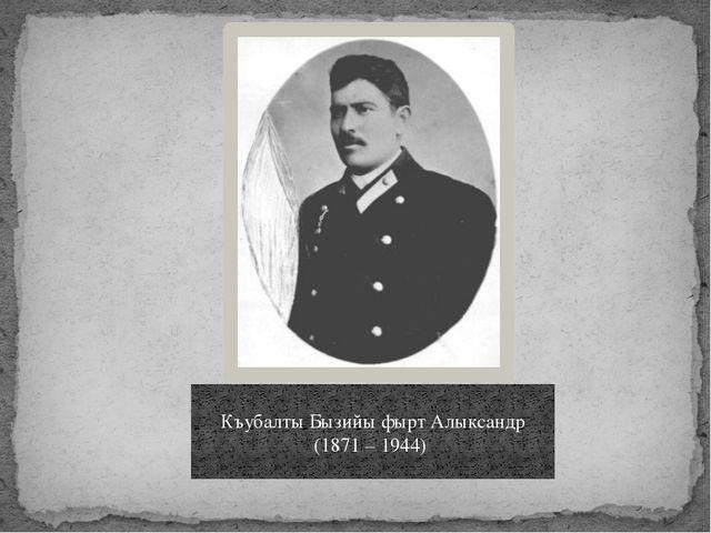 Къубалты Бызийы фырт Алыксандр (1871 – 1944)