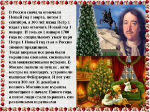 В России сначала отмечали Новый год 1 марта, потом 1 сентября, а 300 лет наза
