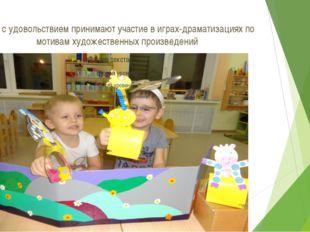 Дети с удовольствием принимают участие в играх-драматизациях по мотивам худож