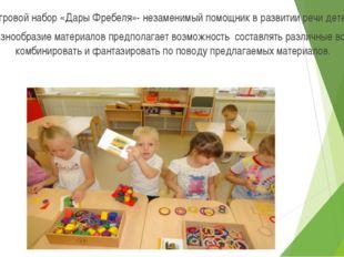 Игровой набор «Дары Фребеля»- незаменимый помощник в развитии речи детей. Раз