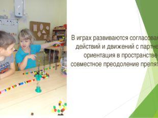 В играх развиваются согласованность действий и движений с партнером, ориента