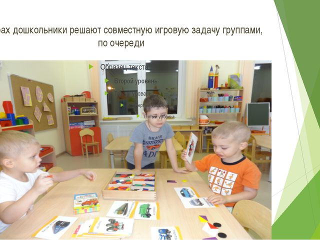 В играх дошкольники решают совместную игровую задачу группами, по очереди