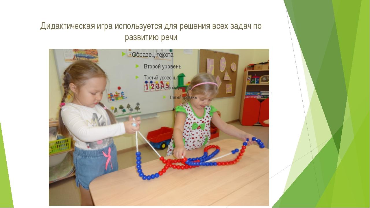 Дидактическая игра используется для решения всех задач по развитию речи