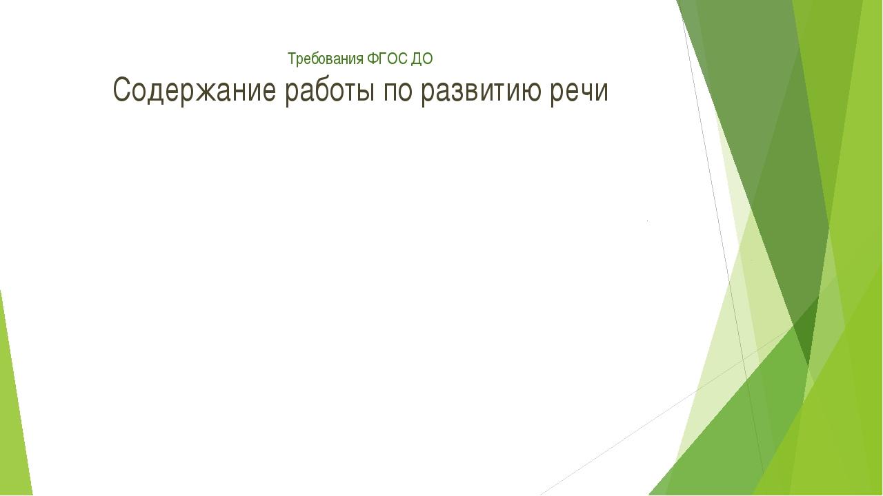 Требования ФГОС ДО Содержание работы по развитию речи