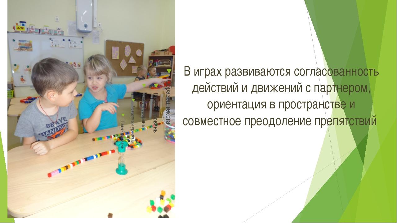 В играх развиваются согласованность действий и движений с партнером, ориента...