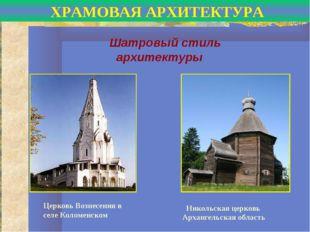 ХРАМОВАЯ АРХИТЕКТУРА Шатровый стиль архитектуры Церковь Вознесения в селе Ко