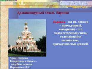 Архитектурный стиль барокко Храм Покрова Богородицы в Филях – усадебная церко