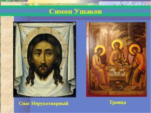 Симон Ушаков Спас Нерукотворный Троица