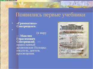 Появились первые учебники «Грамматика» Смотрицкого. Меле́тий Смотри́цкий (в м