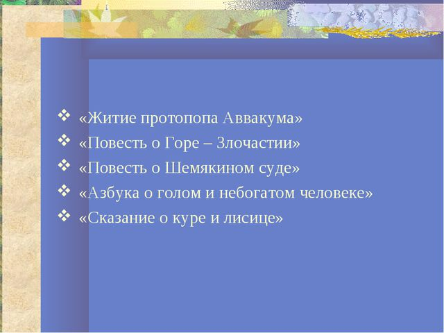 «Житие протопопа Аввакума» «Повесть о Горе – Злочастии» «Повесть о Шемякином...