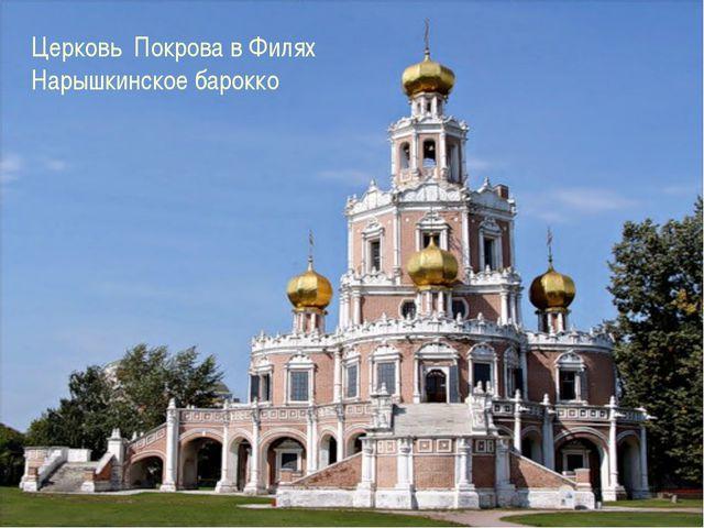 Церковь Покрова в Филях Нарышкинское барокко