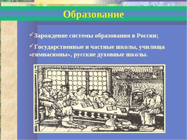Образование Зарождение системы образования в России; Государственные и частны...