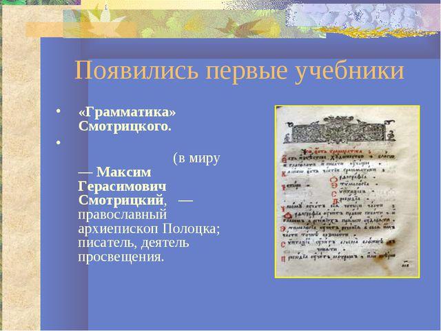 Появились первые учебники «Грамматика» Смотрицкого. Меле́тий Смотри́цкий (в м...