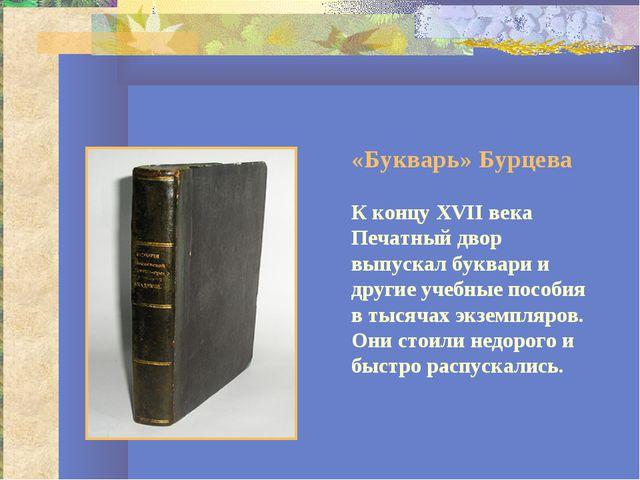 «Букварь» Бурцева К концу XVII века Печатный двор выпускал буквари и другие у...