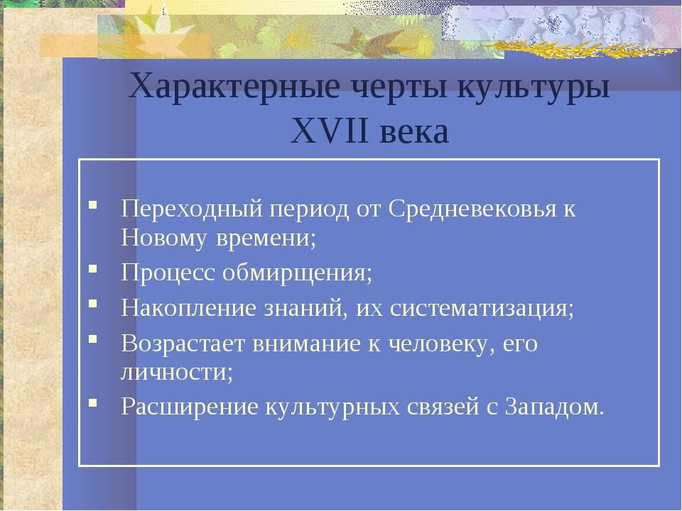 Характерные черты культуры XVII века Переходный период от Средневековья к Нов...