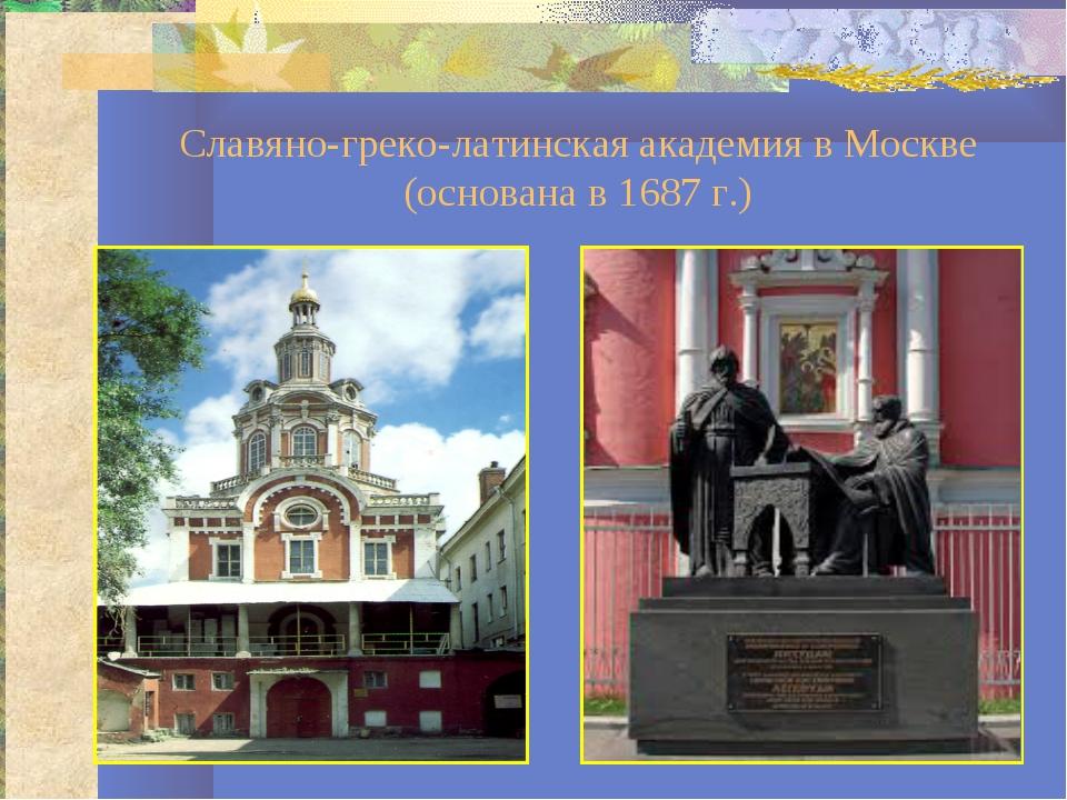Славяно-греко-латинская академия в Москве (основана в 1687 г.)