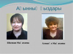 Ақынның қыздары Шолпан Мақатаева Алмагүл Мақатаева