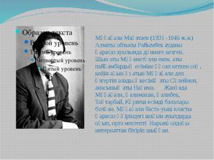 Мұқағали Мақатаев (1931 -1946 ж.ж) Алматы облысы Райымбек ауданы Қарасаз ауыл