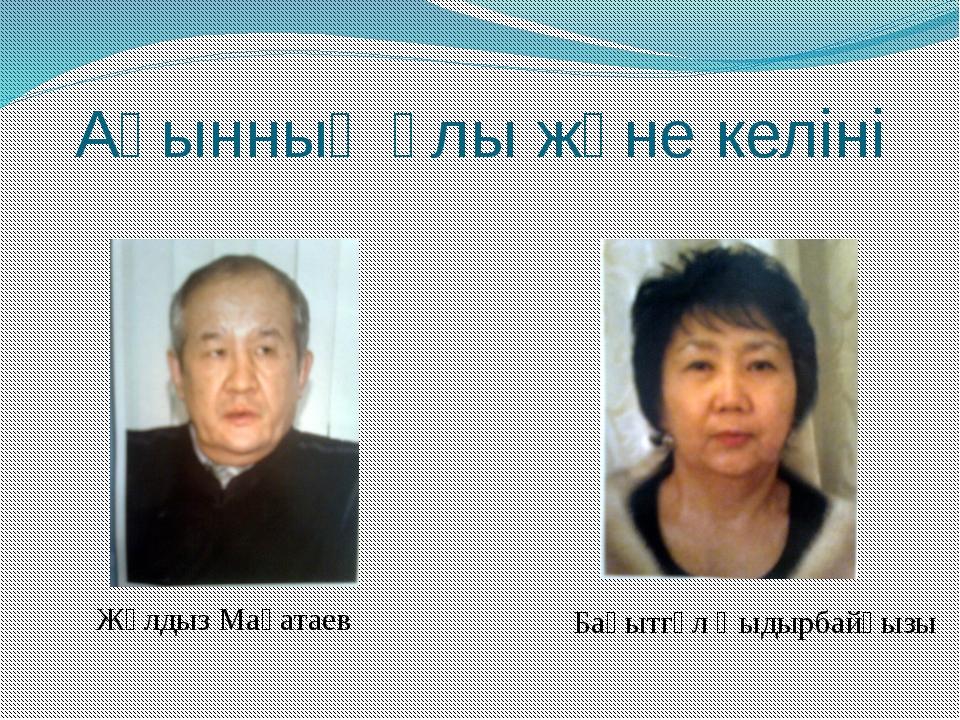 Ақынның ұлы және келіні Жұлдыз Мақатаев Бақытгүл Қыдырбайқызы