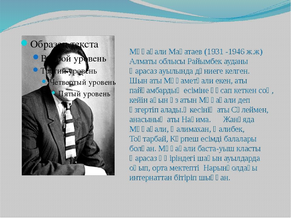 Мұқағали Мақатаев (1931 -1946 ж.ж) Алматы облысы Райымбек ауданы Қарасаз ауыл...