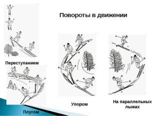 Переступанием Плугом На параллельных лыжах Упором Повороты в движении