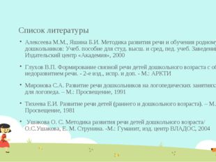 Список литературы Алексеева М.М., Яшина Б.И. Методика развития речи и обучени