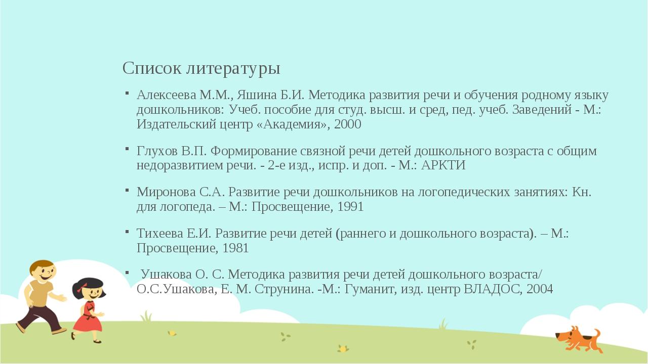 Список литературы Алексеева М.М., Яшина Б.И. Методика развития речи и обучени...