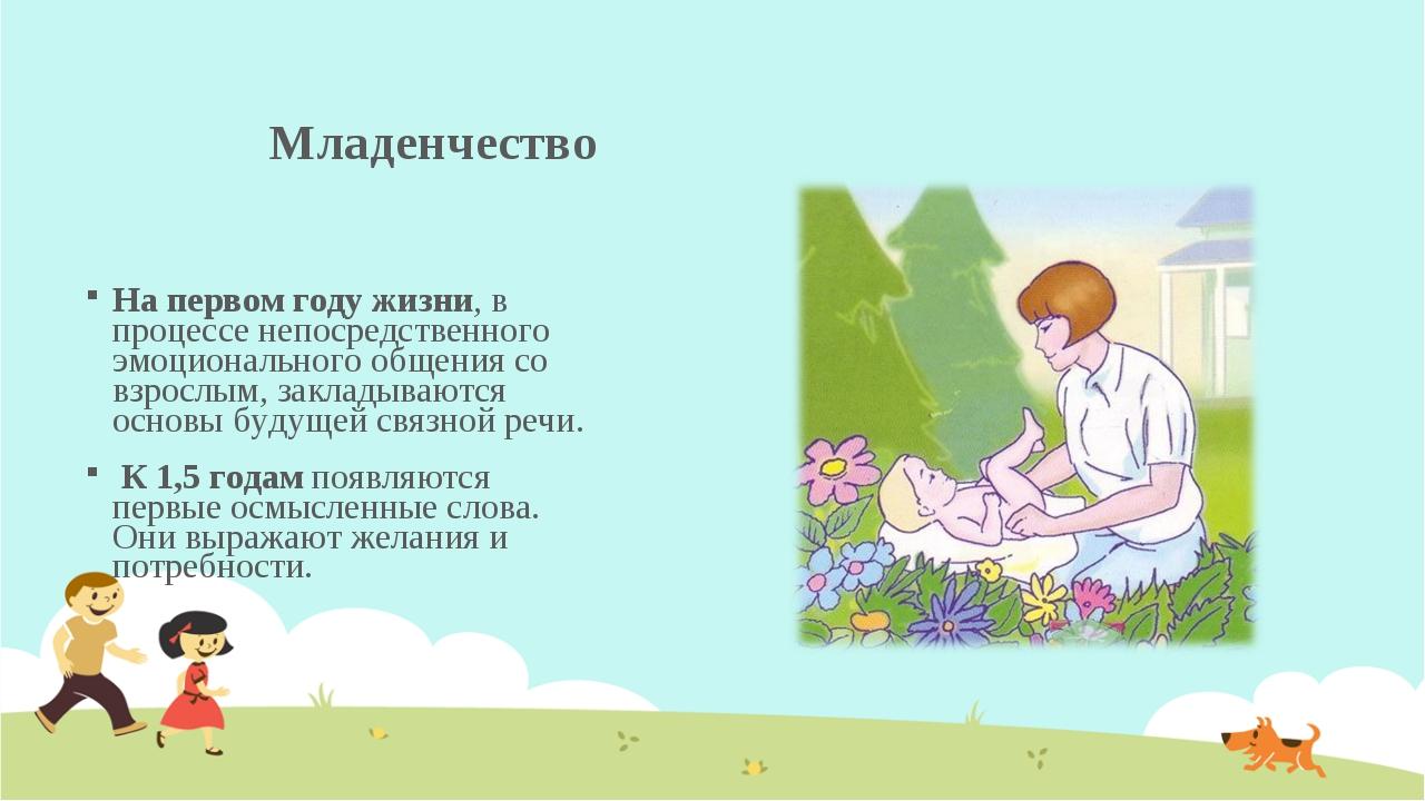 Младенчество На первом году жизни, в процессе непосредственного эмоциональног...
