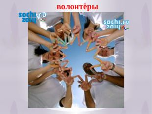 18 волонтёры