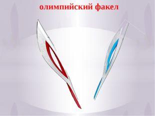 18 олимпийский факел