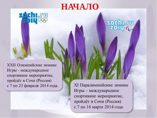 НАЧАЛО 18