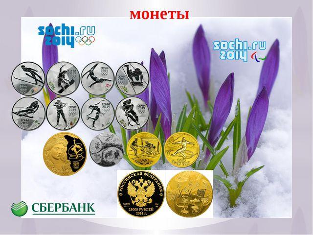 18 монеты
