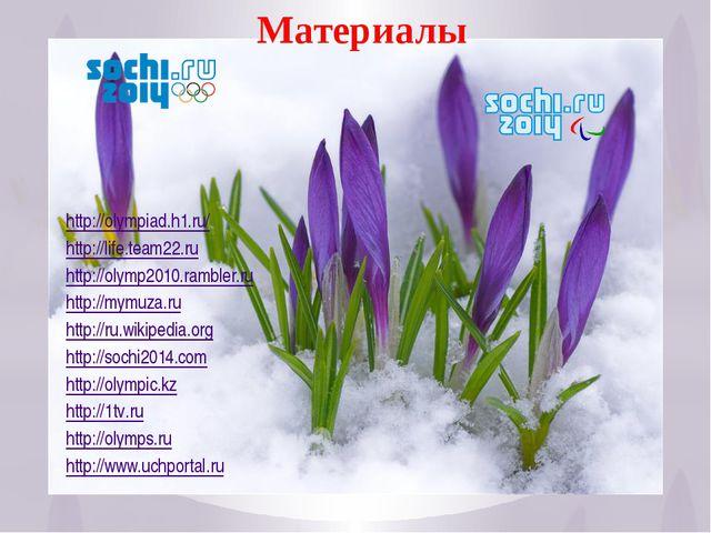 http://olympiad.h1.ru/ http://life.team22.ru http://olymp2010.rambler.ru http...
