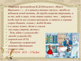 Отрывок произведения В.Д.Одоевского «Мороз Иванович»: «…А я затем в окошки с