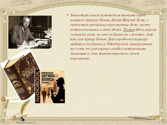 Благодаря своим химическим знаниям герой романов Артура Конан Дойля Шерлок Х...