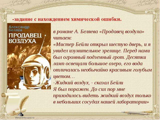 в романе А. Беляева «Продавец воздуха» читаем: «Мистер Бейли открыл шестую д...
