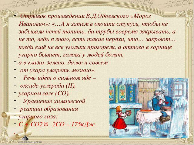 Отрывок произведения В.Д.Одоевского «Мороз Иванович»: «…А я затем в окошки с...