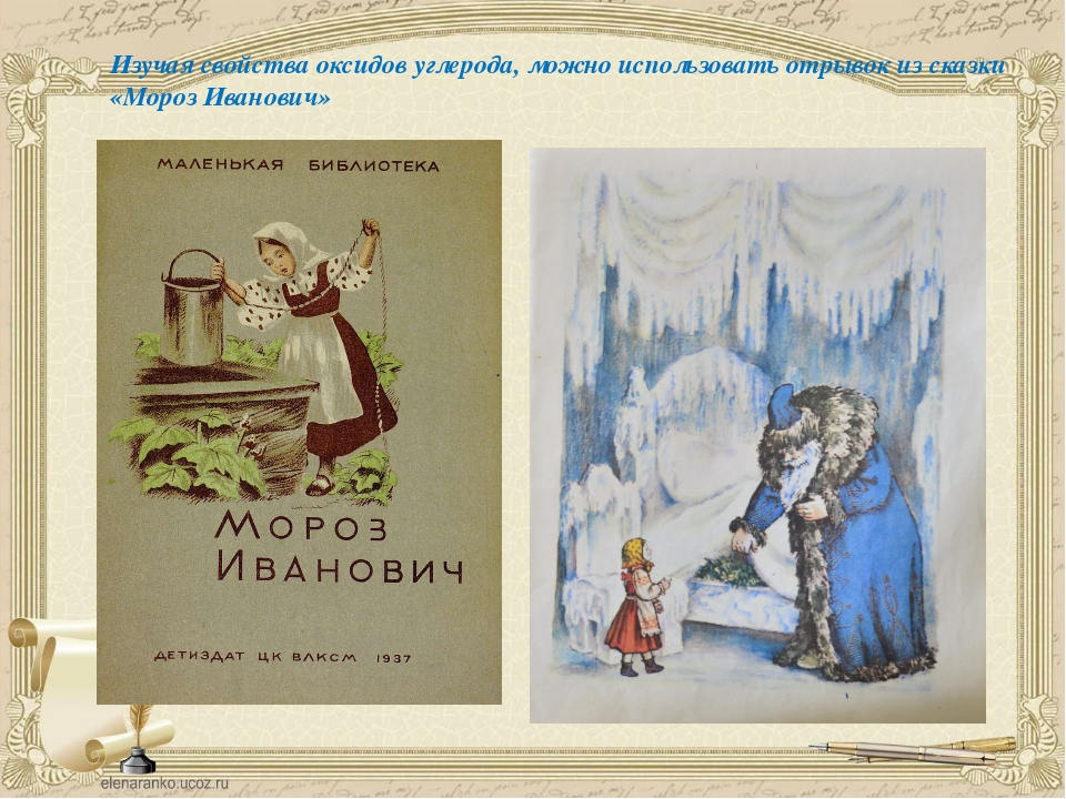 Изучая свойства оксидов углерода, можно использовать отрывок из сказки «Мороз...