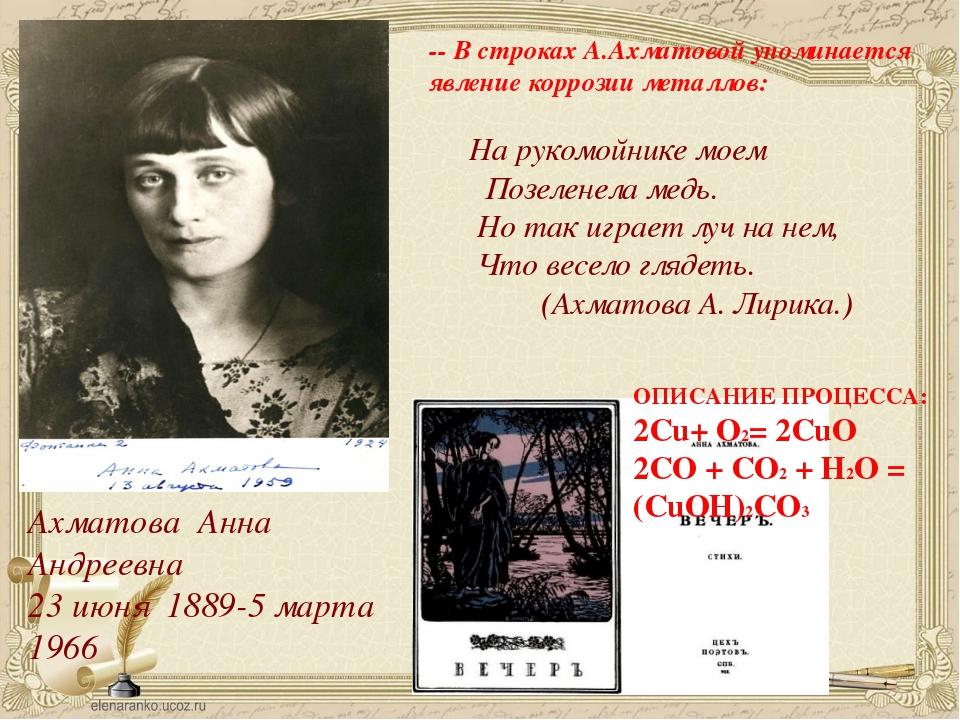 Ахматова Анна Андреевна 23 июня 1889-5 марта 1966 -- В строках А.Ахматовой уп...