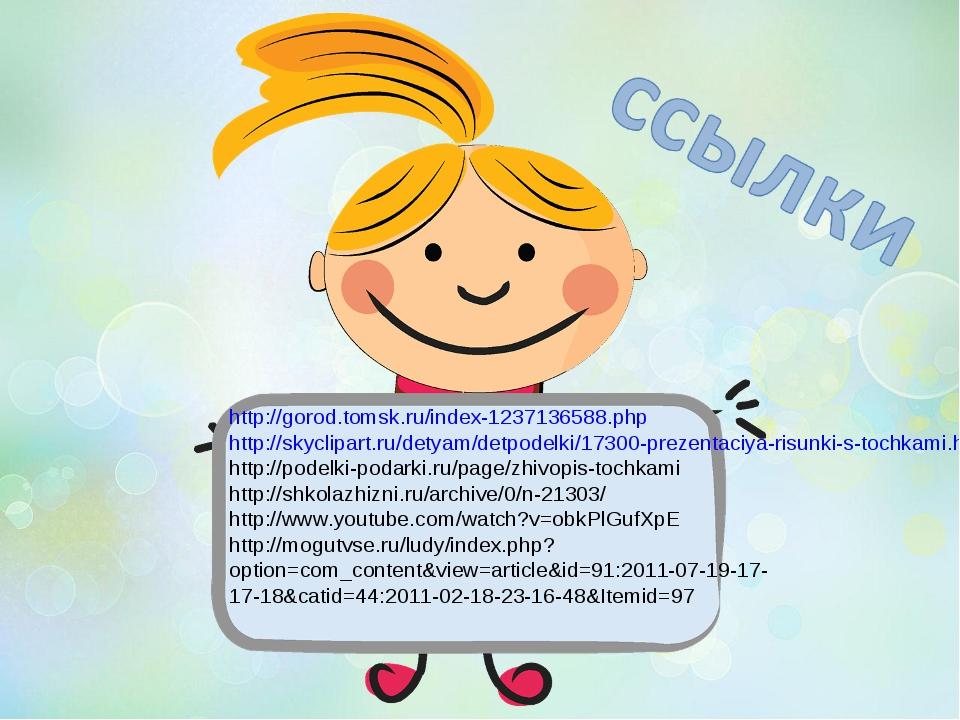 http://gorod.tomsk.ru/index-1237136588.php http://skyclipart.ru/detyam/detpod...
