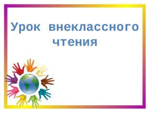 Урок внеклассного чтения Е.В.Акчурина – М.Н.Бурмистрова