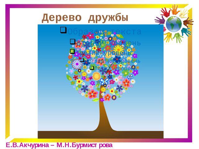 Дерево дружбы Е.В.Акчурина – М.Н.Бурмистрова