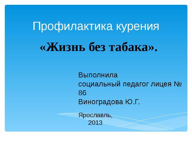 Профилактика курения «Жизнь без табака». Выполнила социальный педагог лицея...