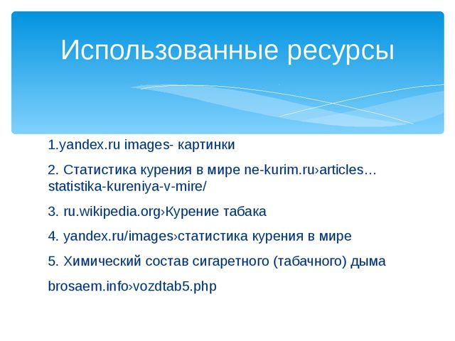 1.yandex.ru images- картинки 2. Статистика курения в мире ne-kurim.ru›article...