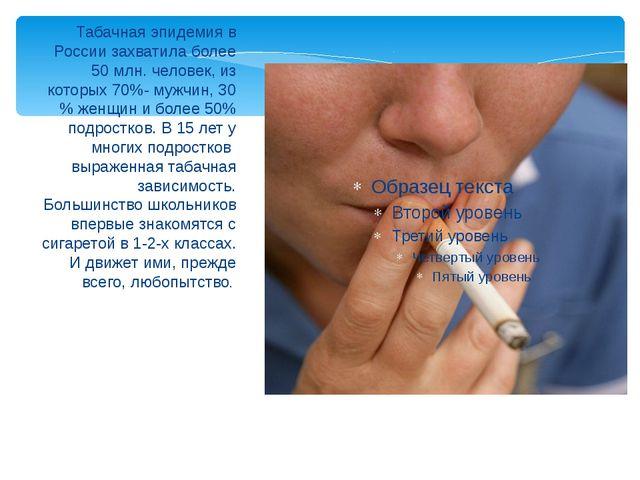 Табачная эпидемия в России захватила более 50 млн. человек, из которых 70%- м...